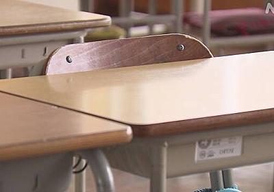 「30人学級」実現へ法改正求める方針 自民 教育再生実行本部 | 教育 | NHKニュース