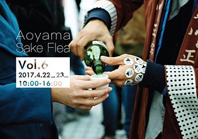 『Aoyama Sake Flea(アオヤマ・サケ・フリー vol.6 2017』青空の下で飲む絶品の日本酒。ピースフルな空間が最高なイベントでした。 - しーたかの日本酒アーカイブ