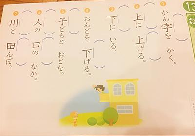 漢字の勉強が始まりました - 研究職ママの子育ち日記~子どもの学び方を考える~