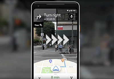 GoogleマップにAR機能。カメラで写した町並みにナビを投影 - PC Watch