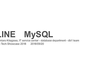 LINEのMySQL運用について