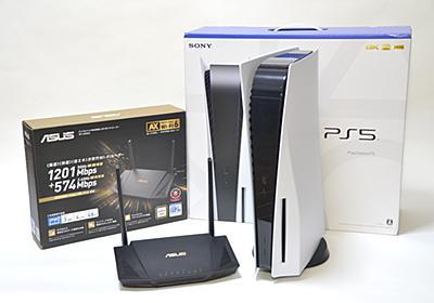 PS5を購入、Wi-Fi 6ルーターにつないでみた! - INTERNET Watch