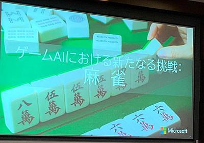 """「この強いAIは何だ?」オンライン麻雀の""""謎""""の答えは、マイクロソフト ──「不完全情報ゲーム」に強いAIは金融業界を変えるか   BUSINESS INSIDER JAPAN"""