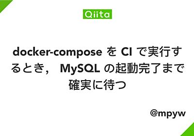docker-compose を CI で実行するとき, MySQL の起動完了まで確実に待つ - Qiita