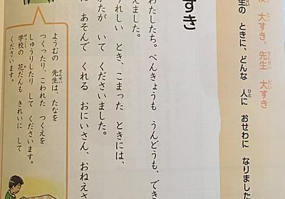 """imixix on Twitter: """"子が道徳の教科書を持ち帰ってきたんだが、ヤバイヤバイ😱 こんなこと吹き込まないでほしい 算数やら国語より分厚い教科書に、めいっぱい日本会議的な価値観の押し付けが((((;゚Д゚))))))) https://t.co/nqLosexxxd"""""""