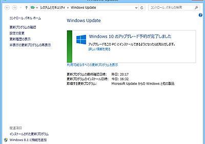 日本マイクロソフト、「Windows 10」への無償アップグレードを抑止する方法を案内 - 窓の杜