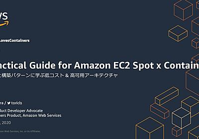 Containers + EC2 Spot: 特性と実装パターンに学ぶ低コスト & 高可用アーキテクチャ / Practical Guide for Amazon EC2 Spot with Containers - Speaker Deck