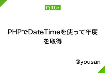 PHPでDateTimeを使って年度を取得 - Qiita