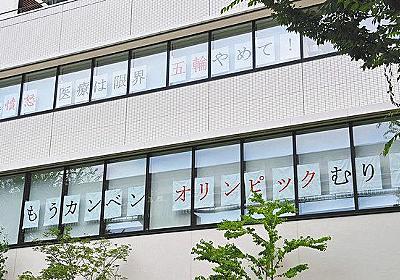 「五輪やめて」の病院副院長 「ぎりぎりの状態だ…無観客でも賛成できない」:東京新聞 TOKYO Web