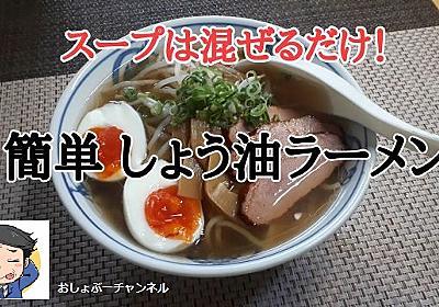 【しょう油ラーメン レシピ】スープは混ぜるだけで超簡単!直ぐ出来て、おいしいよ^^ ※YouTube動画あり - おしょぶ~の~と