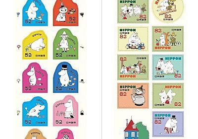 ムーミンの切手シート、フィンランド以外で初登場 シールタイプで2種類 - はてなニュース