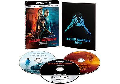 「ブレードランナー 2049」が4K Ultra Blu-ray化。ブラスター付属のBOXも - AV Watch