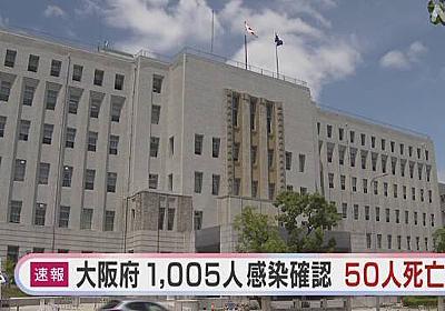 大阪府 新型コロナ 過去最多の50人死亡 1005人感染確認 | 新型コロナ 国内感染者数 | NHKニュース