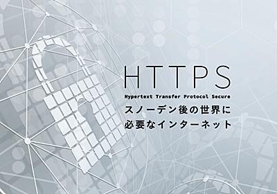 いまなぜHTTPS化なのか? 技術者が知っておきたいSEOよりずっと大切なこと ― TLSの歴史と技術背景 - エンジニアHub|若手Webエンジニアのキャリアを考える!