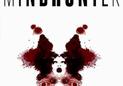 【マインド・ハンター】シーズン1の感想:Netflix犯罪心理スリラー、FBIプロファイリングの軌跡 - ミセスGのブログ