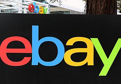 米イーベイ、日本でネット通販再参入 事業買収で  :日本経済新聞