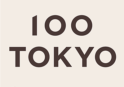 100 Tokyo - Creative venues, products and people in Tokyo, Japan.