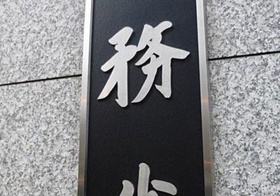 森友自殺の赤木さん公務災害 国の理由不開示「違法」 総務省審査会 | 毎日新聞