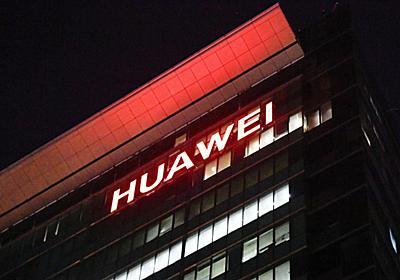 中国でファーウェイ炎上 内部告発者に報復の疑い - 産経ニュース