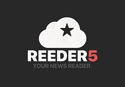 最強のRSSリーダーアプリ Reeder 5 が macOS / iOS / iPadOS で登場 | Lifehacking.jp