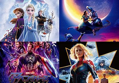"""ディズニー、「アナ雪2」以外でも""""ステマ""""あったと認める 「アベンジャーズ」「キャプテン・マーベル」「アラジン」でも類似行為か - ねとらぼ"""