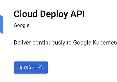 Cloud Deploy 実践編: CI との連携
