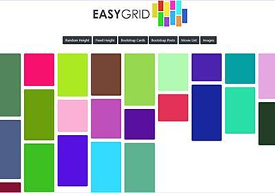 カスタマイズ性の高い非依存のレスポンシブなグリッドレイアウトフレームワーク・「EasyGrid」   かちびと.net
