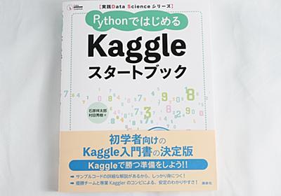 「Kaggle スタートブック」は今からKaggleを始める人・興味ある人に最適な本です - karaage. [からあげ]