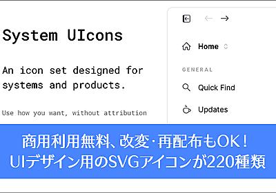 商用利用無料、UIデザイン用のSVGアイコンが220種類!改変・再配布も可の太っ腹ライセンス -System UIcons | コリス