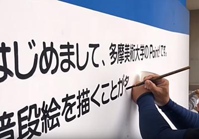 看板職人「失われつつある技」に驚嘆の声 多摩美で披露(動画) | HuffPost Japan