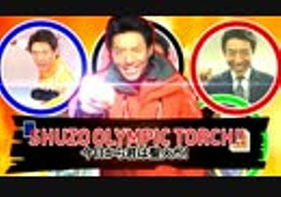 【合作】Shuzo Olympic Torch-今日から君は聖火だ!-【松岡修造】