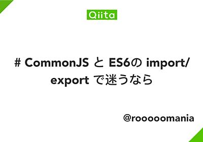 # CommonJS と ES6の import/export で迷うなら - Qiita