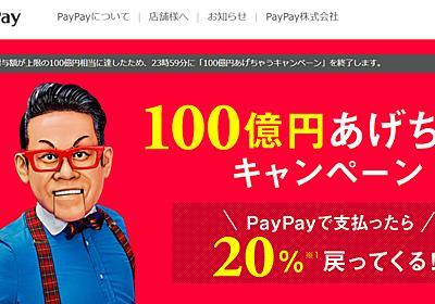 "PayPay""100億円祭り""、10日間で終了 - ITmedia NEWS"