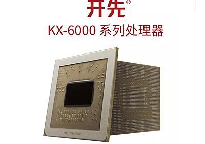 """兆芯、""""第7世代Core i5並みの性能""""を実現した「開先KX-6000」の写真を初公開  - PC Watch"""