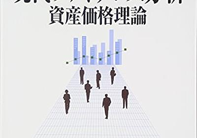 Amazon.co.jp: 現代ファイナンス分析 資産価格理論: Jean‐Pierre Danthine, John B. Donaldson, 日本証券アナリスト協会 (編集), 祝迫得夫 (翻訳), 可児滋 (翻訳), 佐野三郎 (翻訳), 中田勇人 (翻訳): Books