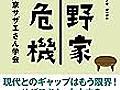 花沢さんはもっとブスなはず 磯野家の人々〜20年後のサザエさん〜 - 脳内プラスチック化計劃 BYリモコン下駄夫