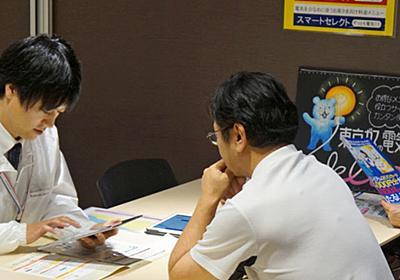 電気料金、家庭向け6%高く 自由化3年 法人向けは下落  :日本経済新聞