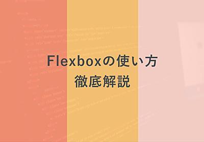 【CSS】Flexboxの使い方を徹底解説!基本から実践まで(サンプルあり) | creive【クリーブ】