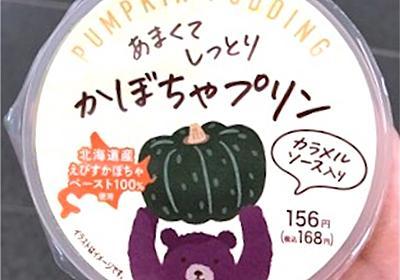 【ファミマ:あまくてしっとりかぼちゃプリン】本格的なかぼちゃ感!早速実食レビュー!! - 甘党犬のお菓子小屋!!