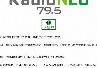 愛知のFM局「Radio NEO」閉局 民放で2例目 広告収入伸び悩み - 毎日新聞