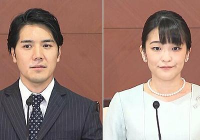 眞子さんと小室圭さんの結婚で女系天皇論争に終止符が打たれたのか