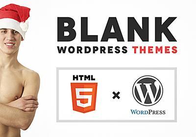 HTML5ベースのブランクWordPress無料テーマ9選 | 東京上野のWeb制作会社LIG