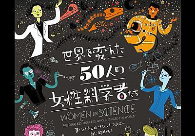 科学は男性だけのものじゃない。絵本『世界を変えた50人の女性科学者たち』 - コラム : CINRA.NET