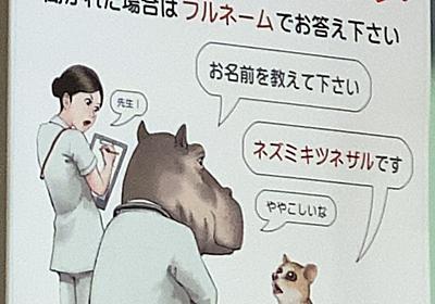 """ての@Fenrir on Twitter: """"病院に貼ってあったポスターやけど、このセンスめっちゃ好き🤔🤔 クスってなったww https://t.co/7hRmxcFM37"""""""