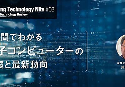 ASCII.jp:「2時間でわかる、量子コンピュータの基礎と最新動向」のご案内