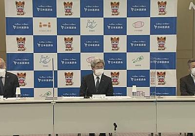 """日本医師会などが緊急声明 """"全国対象""""緊急事態宣言 検討を   新型コロナウイルス   NHKニュース"""