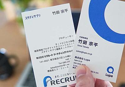 リクルートを退職してカスタマーインサイトの会社を創った理由|竹田宗平(Lupe)|note