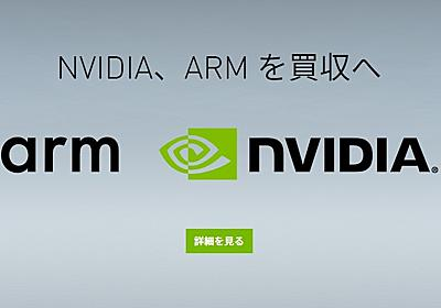 NVIDIAのジェンスン・ファン氏、Arm買収に関して説明 - ケータイ Watch