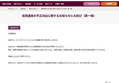 ビットポイント、約35億円分の仮想通貨が不正流出したと発表 - CNET Japan