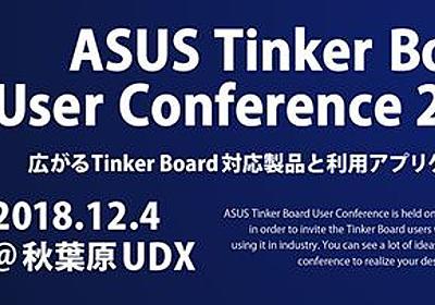 「ASUS版ラズパイ」ことTinker Boardのカンファレンスが12月4日秋葉原で開催 - Engadget 日本版